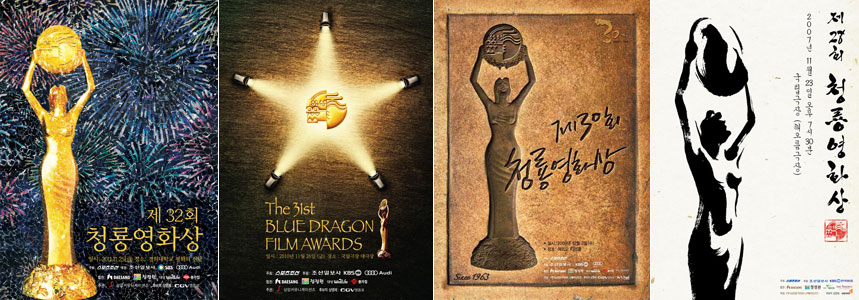 青龍映画賞( The Blue Dragon Film Award)Poster